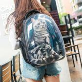 貓包寵物背包外出便攜包貓籠子狗狗書包手提雙肩貓咪太空艙寵物包【onecity】