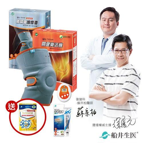 【船井醫卡】關健對策健字號保鈣舒緩組