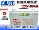 【久大電池】台灣百樂密閉式電池12V 100AH (太陽能 風力發電 UPS 露營 船舶 通信 儲電設備)