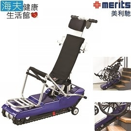 【海夫健康生活館】國睦美利馳爬梯機 Merits 履帶式 可搭配輪椅 爬梯機(E801)