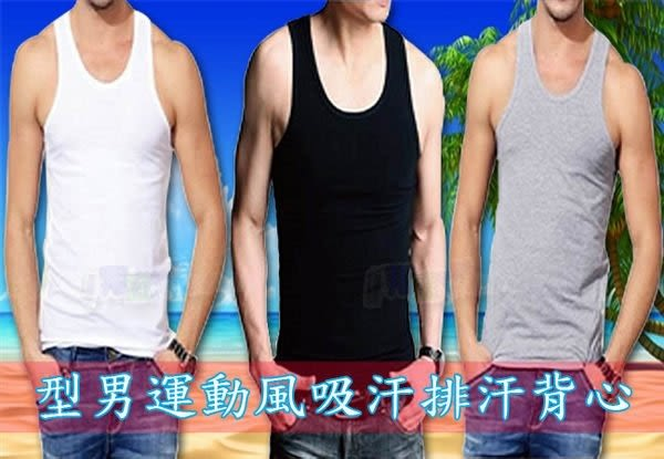 韓版型男基本款純色素面修身露肩百搭挖背工字U字領U領棉質背心 休閒健身運動衛生衣 百搭牛仔褲