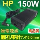 HP 原廠規格 150W 圓孔針 變壓器 PA-1151-03HH HP-A1501A3B1 Zbook15G2 touchSmart 600 DV7-7203tx dv7-7203tx compaq