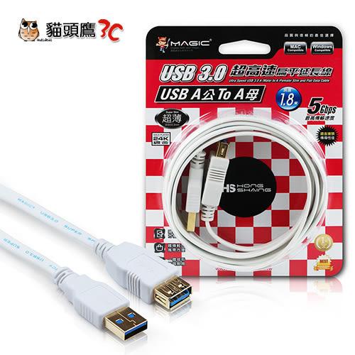【貓頭鷹3C】MAGIC USB3.0 A公 對 A母 超高速扁平延長線(24K鍍金)-1.8米[CBH-UF3AMAF-018K]