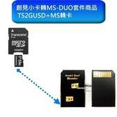 【新風尚潮流】創見記憶卡 2G MS PRO DUO sony相機psp用 終身保固 TS2GUSD-MS