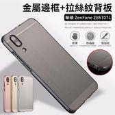 華碩 ZenFone MAX PLUS ZB570TL 手機殼 二合一 推拉式 保護殼 拉絲 金屬邊框 硬殼 保護套