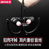 藍牙耳機 無線 雙耳運動耳塞式掛耳式跑步手機 俏腳丫