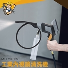 汽車空調蒸發器 汽修內視鏡 內視鏡 超近對焦 IP67防水 工業內視鏡 MET-VB-85S《精準儀錶》