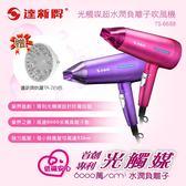 【居家cheaper】☀免運 達新牌 光觸媒超水潤六千萬負離子吹風機 TS-6688 贈烘罩
