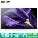 SONY55型MASTERSeries4K高畫質數位OLED電視KD-55A9F含配送到府+標準安裝【愛買】