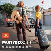 JBL 英大 PartyBox 310 便攜式派對燈光藍牙喇叭【公司貨保固+免運】