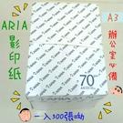 限用賣家宅配寄送 ARIA 70磅 影印紙 A3 500張 (1箱5包) 影印/雷射/噴墨印表機/辦公用品