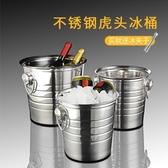 不銹鋼虎頭冰桶 酒吧冰塊桶商用創意家用啤酒桶保溫桶冰鎮桶ATF  英賽爾