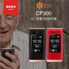 【保固兩年】INO CP300 4G 老...