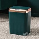 YONA復古智慧垃圾桶家用全自動感應廚房衛生間帶蓋大容量客廳電動 小時光生活館