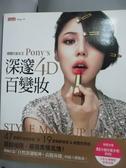【書寶二手書T7/美容_YEJ】韓國化妝女王Pony s深邃4D百變妝_朴惠敃