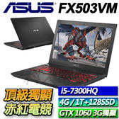【ASUS華碩】【零利率】ASUS Gaming FX503VM-0152C7300HQ ◢15.6吋電競獨顯筆電 ◣