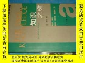 二手書博民逛書店知識之樹罕見(2003年1版1印)Y17480 [芬]馮·賴特