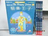 【書寶二手書T8/兒童文學_QCP】快樂王子_醜小鴨_青蛙王子_自私的巨人等_共5本合售_附光碟