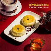 饗得美.粒粒金沙紅豆餡餅(每盒6入)﹍愛食網