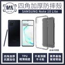 【小樺資訊】含稅【MK馬克】SAMSUNG Galaxy Note 10 Lite 三星 四角加厚軍規氣囊防摔殼第四代
