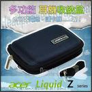 ★ 多功能耳機收納盒/ 硬殼/ 保護盒/ 攜帶收納盒/ 傳輸線收納/ ACER Liquid Z330/ Z410/ Z520/ Z530/ Z630/ Z630S/ Z5...