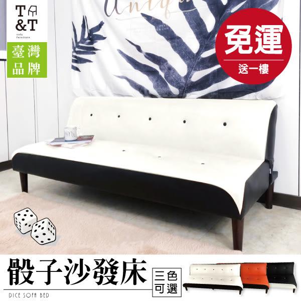 FDW【SF2025】台灣品牌高質感皮革骰子沙發/ 秒變沙發床/多人座