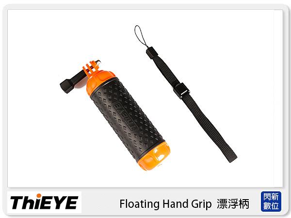 【分期0利率,免運費】ThiEYE Floating Hand Grip 漂浮手柄 (立福公司貨)