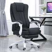 電腦椅 布藝家用電腦椅可躺職員會議牛皮老板椅 按摩椅弓形辦公椅椅子 iog 薇薇家飾
