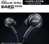 三星 AKG 原廠耳機 EO-IG955 Note8 S9 S9+ Note8 Note5 Note4 S7 Edge S8 S8+ A8 A9 J7 J4 (3.5mm接口)