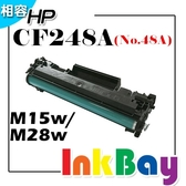 HP CF248A(NO.48A) 相容環保碳粉匣 一支【適用】M15w/M28w 【新版晶片】