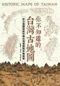 (二手書)你不知道的台灣古地圖:從古地圖探索早期台灣發展與多變面貌