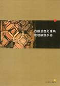 (二手書)古蹟及歷史建築管理維護手冊