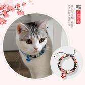 貓咪項圈貓鈴鐺狗狗刻字掛牌貓圈脖圈貓繩子項鍊頸圈寵物用品