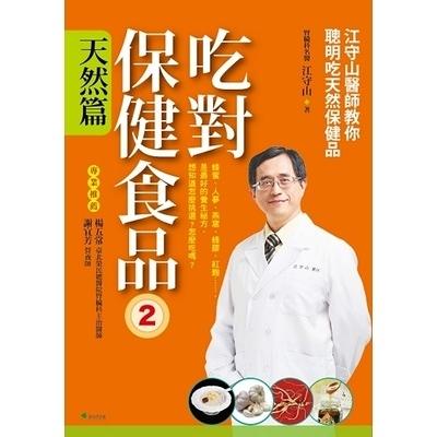吃對保健食品2天然篇(江守山醫師教你聰明吃天然保健品)