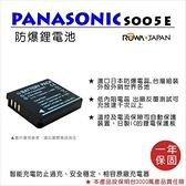 【聖影數位】樂華 BCC12 S005 NP70 DB-60 DB-65 BP-DC4 副廠電池