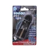 萬用鋰電池充電器BA001