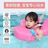 水之夢嬰兒游泳圈兒童腋下趴圈0-2歲幼兒寶寶小月免充氣新生脖圈【快速出貨】