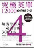 究極英單12000(4):資優字彙(附MP3)