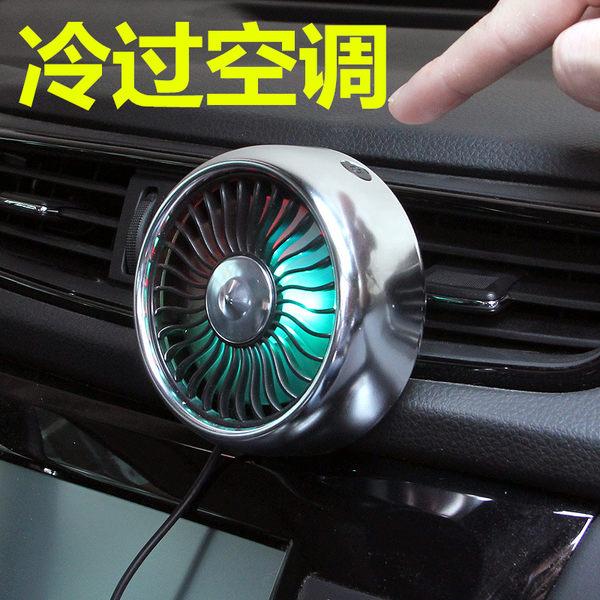 現貨 車載風扇 汽車用冷氣出風口電風扇 12V制冷24v伏大貨車挖機車內電扇