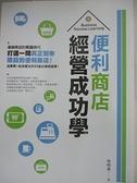 【書寶二手書T4/財經企管_B3M】便利商店經營學_林明義作