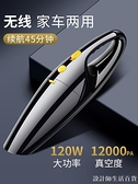 家庭家車兩用無線充電吸塵器大吸力多功能手持小型無繩鋰電池110v 設計師生活百貨