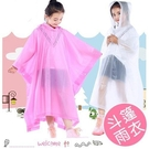兒童鮮豔色半透明EVA斗篷雨衣 雨批