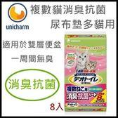 *KING WANG*《日本Unicharm》複數貓消臭抗菌尿布墊多貓用(8片入一周間無臭)//補貨中