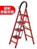 梯子家用摺疊梯加厚多功能人字梯爬梯伸縮樓梯四步五步梯室內扶梯 快速出貨