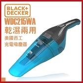 美國BLACK+DECKER 7.2V 手持乾溼二用鋰電吸塵器(WDC215WA)【KD03004】i-Style居家生活