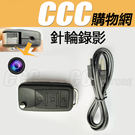汽車 鑰匙型 針孔攝影機 針孔遙控器 微...