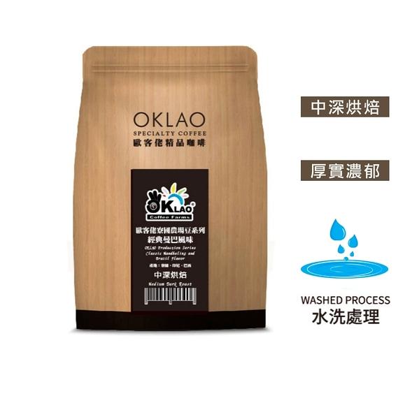 【歐客佬】經典曼巴 咖啡豆 (半磅) 中深烘焙 (11010010) OKLAO 咖啡豆