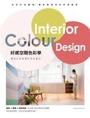 (二手書)好感空間色彩學:懂設計更要懂色彩怎麼玩