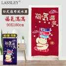 【LASSLEY】日本麻布風水簾-福氣滿滿90x180cm(門簾 日式 和風 一片式 門簾 布簾 日系 台灣製造)