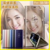 全透視感應鏡面殼 iphone X 6s 7 8 plus XR XS Max/三星 Note 5 8 Note9 智慧顯影站立式手機皮套保護殼